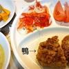 【合鴨ハンバーグ&和牛ハンバーグ】 食べ比べ