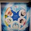 新宿のメトロプロムナードにドラえもんの広告を見に行きました
