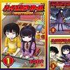 押切蓮介先生『ハイスコアガール CONTINUE』5巻 スクウェア・エニックス 感想。