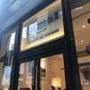 【16/100食】クロワッサンでバターを食らう「エシレ・メゾン デュプール」