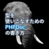 型を使いこなすためのPHPDocの書き方