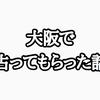大阪の有名なおばちゃんに占ってもらった話。ーーーあんた大金持ちになれるよ!