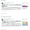 【休みの日にはバックナンバー】20161119 慶應ロースクール