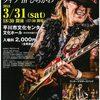 ichiro ライブ in ひらかわ