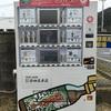 淡路島のゴトカン自動販売機でお土産買ってみました。