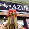 Odakyu AZUR 新宿店