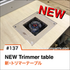 #137 アトリエ改良!テーブルソーの延長ボードをトリマーテーブルにしてみた