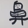 今日の漢字402は「鼻」。嘉門達夫の鼻から牛乳について考える