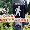 母娘旅グアム!【1日目:成田〜グアム線!ユナイテッド航空はじめて搭乗編】