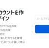 【速報】宅ファイル便についてやっとプレスリリース。もうFirefox Sendが代替サービスの確定でええやん!