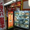 横浜西口焼メシ焼スパ金太郎の、焼メシニラレバ合盛