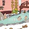 『ニッポンぶらり旅 アゴの竹輪とドイツビール』(太田和彦・著/集英社文庫)