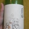 日本酒「萩の鶴」の猫と呑む