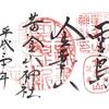 金華山黄金山神社(宮城・石巻市)の見開き御朱印