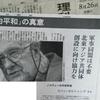 「積極的平和」の真意―ガルトゥング博士