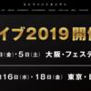 新春ライブ 2019@東京日本武道館