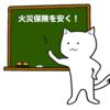 【火災保険①】知らないと大損!?とにかく安く加入する6つのポイント