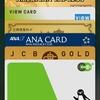 Apple Payで複数のカードを使い分けるにはどうすればいいのか?