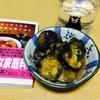 茄子の油味噌