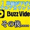 【悲報】buzzvideo に単価下げられた...真面目にやったのに。
