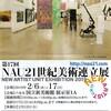 NAU21世紀美術連立展を見る