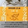 「クジラの文化 竜の文明」大沢 昇