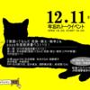 [話題]12月11日夜:年忘れトークイベント開催!