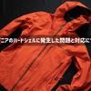 【パタゴニア】プルマ・ジャケットに発生した問題と返品について