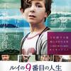 映画『ルイの9番目の人生』と原作小説『ルイの九番目の命』(ネタバレありの感想)