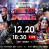 12.20 新日本プロレス Road to TOKYO DOME 後楽園 ツイート解析