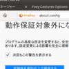 UbuntuのFirefox 57でマウスジェスチャーアドオンを利用する方法