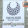 東京五輪の仮設整備費が3000億円に膨らむ見通し!当初の723億円の4倍以上に!