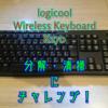 9年間使い続けているキーボード「Logicool K270」を分解清掃してみました!