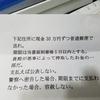 脅迫状が投げ込まれ「YES高須クリニック!」の高須院長がTwitterでさらして話題になっている件