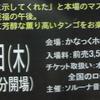 アストロリコ タンゴライブのお知らせ 10/15