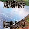 太陽光発電の春先と冬場、日照時間の違いでどのくらい収益に差が出たのか