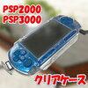 「PSP」勝手にゲームを終了しますか?と表示される