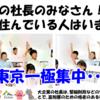 日本経済新聞を「利益教唆」で訴えたいっ!