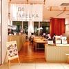 新日本橋駅・三越前駅【夜ご飯・和食】コレド室町3の2階にある「DO TABELKA(ドー タベルカ)」に和定食を食べに行って来た!一汁三菜が楽しめて鯖も楽しめるお店でした!