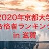 【速報】2020年京都大学合格者ランキング in 滋賀