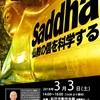 マハーカルナー禅師の原始仏教トーク 第48回  『 Saddhā – 仏教の信を科学する 』