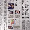 【富山・南砺・城端】「恋旅〜True Tours Nanto〜」全国紙にて記事掲載【2013年1月8日朝日新聞夕刊】