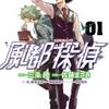 「風都探偵」いよいよ単行本化!3月末第1巻2巻同時発売!!