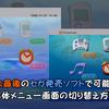 ドリキャス最後のセガ発売ソフトで可能になった本体メニュー画面の切り替え方法