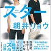 「スター」朝井リョウ/朝日新聞出版