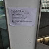 2019/07/15 TOKYO FM ホール