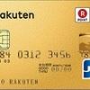 【楽天プレミアムカードとANAマイル】陸マイラー向けクレジットカード診断 #1