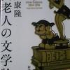 「面白さに拘り続けた人 - 筒井康隆」新潮社 不良老人の文学論 から