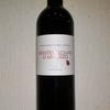 今日のワインはイタリアの「モンテプルチアーノ ダブルッツォ」1000円~2000円で愉しむワイン選び(№21)