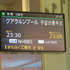 SFC修行第10弾 2レグ目 ANA885便 羽田→クアラルンプール搭乗記